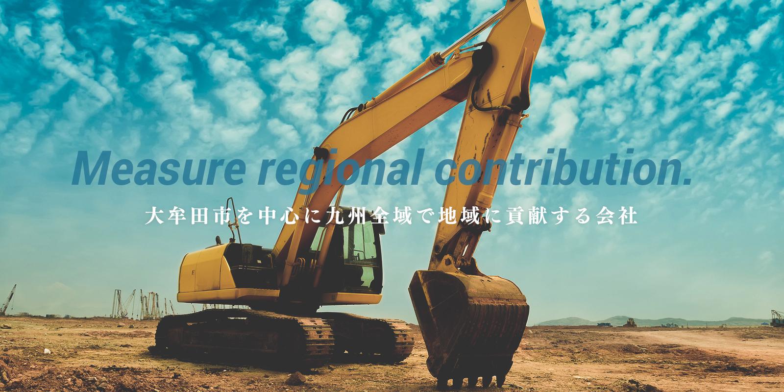 大牟田市を中心に九州全域で地域に貢献する会社
